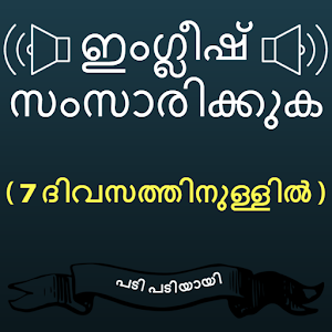 Download Malayalam to English Speaking for Windows Phone