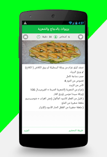 وصفات  بريوات و بسطيلة - screenshot