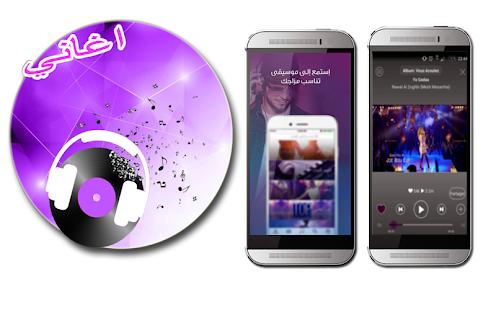 Free Download انغا مي 2017 APK for Blackberry