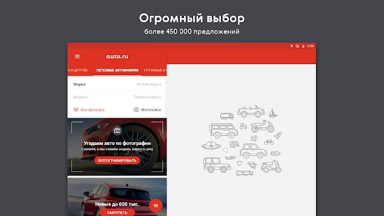 Авто.ру: купить и продать авто APK for Blackberry