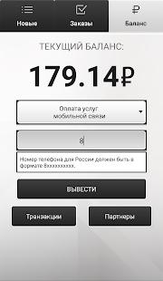 Free app Мобильный заработок, раскрутка Tablet