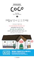 Screenshot of 코코 - 썸남썸녀 어플, 친구 만들기, 소개팅