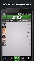 Screenshot of פז