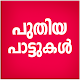 New Malayalam Songs Video APK