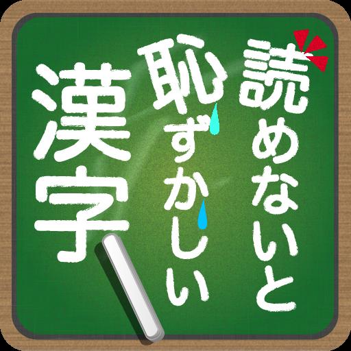 読めないと恥ずかしい漢字 (app)