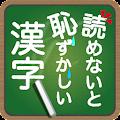 App 読めないと恥ずかしい漢字 APK for Windows Phone