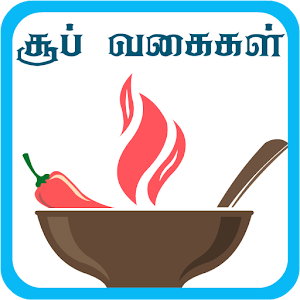 Soup Recipes Tamil