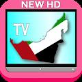 قنوات الامارات مباشرة 2017