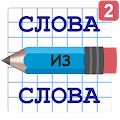 APK Game Слова из Слова - Составь for BB, BlackBerry
