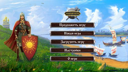 Золотой Путь HD - screenshot