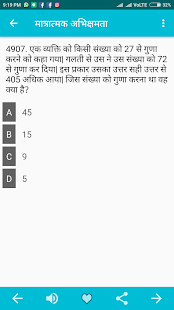 Free Download SSC Exam APK for Blackberry