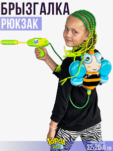 "Брызгалка серии ""Город игр"", GD-12847"