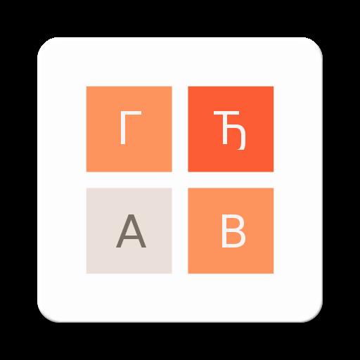 Android aplikacija 2048 Azbuka na Android Srbija