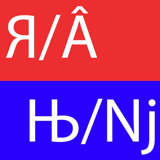 Android aplikacija Латиница ↔ Ћирилица конвертор na Android Srbija