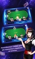 Screenshot of Poker Texas Русский