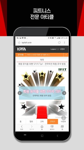 KPFA – 사) 대한 피트니스 전문가 협회 screenshot 4