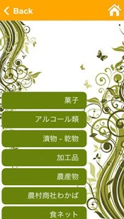 Wakaba application - screenshot