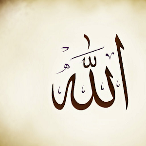 99 Names of Allah + Audio