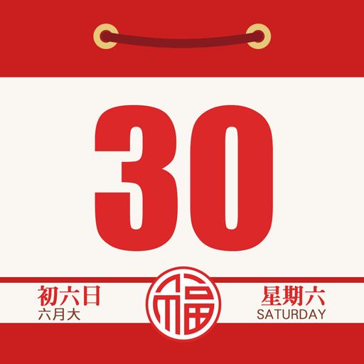 農民曆-行事曆,萬年曆,老黃曆,倒數日,日曆