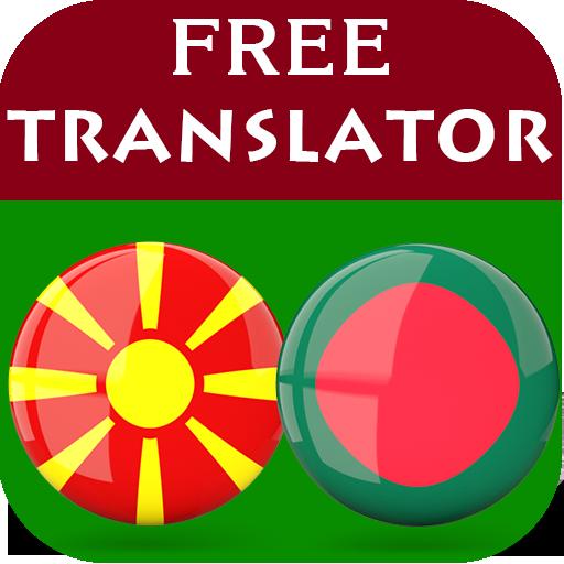 Android aplikacija Macedonian Bengali Translator na Android Srbija