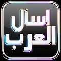 App إسأل العرب apk for kindle fire