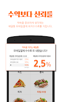 Screenshot of 배달통 - 오늘도 즐거운 배달앱