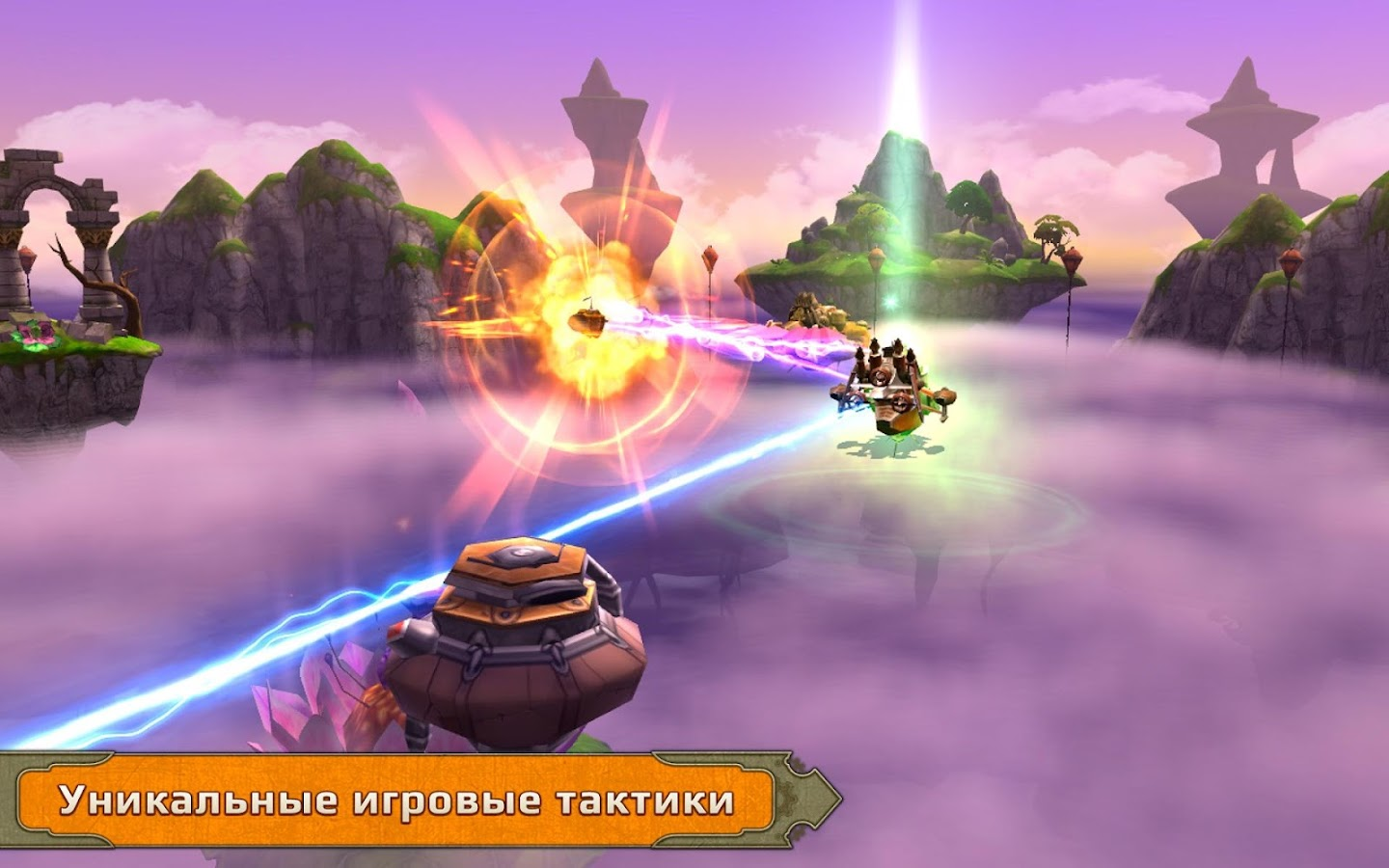 Sky to Fly: Battle Arena Screenshot 6