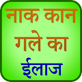 Download Ear Nose Throat Remedy Hindi APK for Android Kitkat