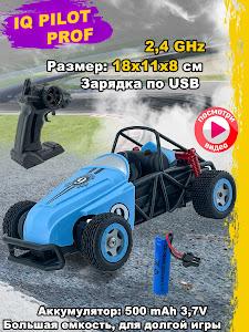 Машинка радиоуправляемая, GD-12214/4