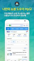 Screenshot of Gmarket