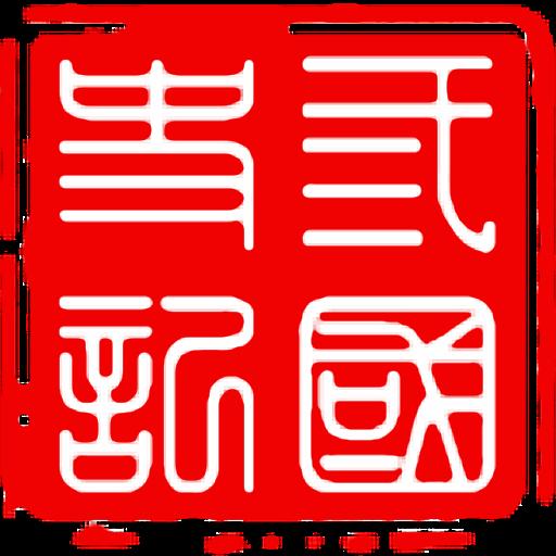 三国史记 (app)