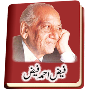Download Faiz Ahmad Faiz (online,offline) For PC Windows and Mac