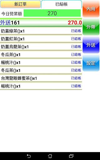 小店點餐 screenshot 16