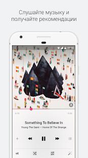 BOOM: музыкальный плеер – Miniaturansicht des Screenshots