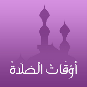 Download com.appybuilder.chaboyal.baghdadSalat for Windows Phone