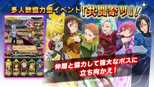 Seven deadly sins Knights in the pocket apk screenshot