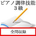 ピアノ調律技能検定 3級 APK for Ubuntu