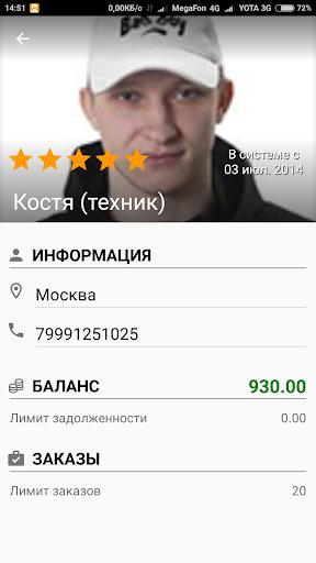 Заказы Мастерам screenshot 2
