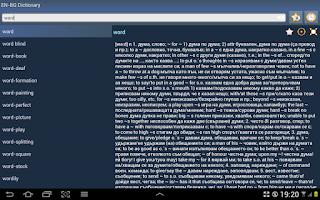 Screenshot of English Bulgarian Dictionary F