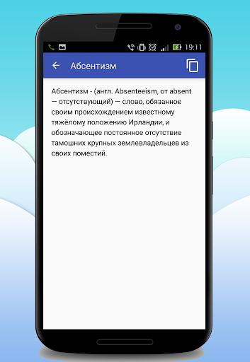 Your Dictionary - screenshot
