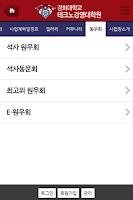 Screenshot of 경희대학교테크노경영대학원