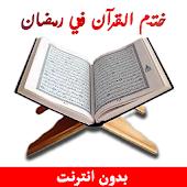 Download ختم القرأن في رمضان APK to PC