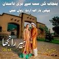 Heer Ranjha Urdu Novel 2018