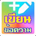 เขียนข้อความบนภาพแต่งรูปของไทย