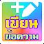 เขียนข้อความบนภาพแต่งรูปของไทย APK for Blackberry