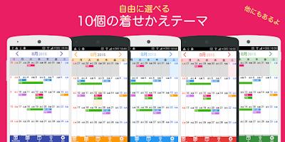 Screenshot of Ucカレンダー見やすいスケジュール帳 祝日 祭日 六曜 無料