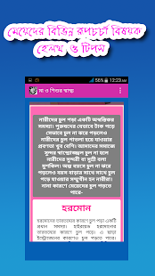 Alor Golpo :That can not speak - screenshot