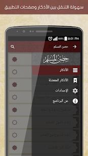 App Hisn Almuslim APK for Windows Phone