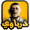 Game درباوي Derbawi APK for Kindle