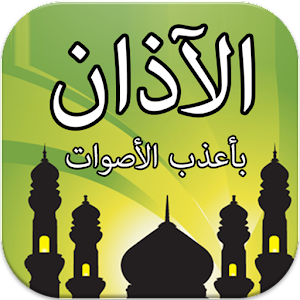 Athan Muslim Prayer Audio